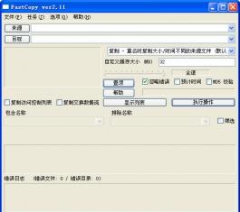 FastCopy Portable V3.11 多国语言绿色便携版