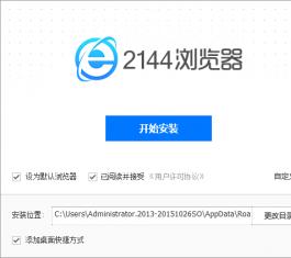 2144浏览器 V1.0.2 正式版