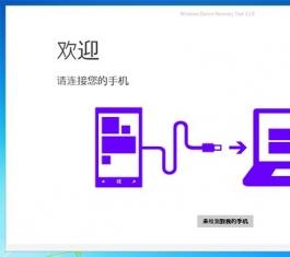 Windows设备恢复工具_微软官方Win10《设备恢复工具》V3.1.6下载