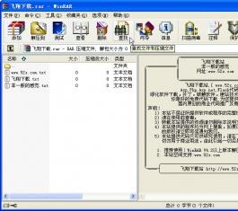 WinRAR V3.93 64bit 烈火汉化版 简体中文官方安装版