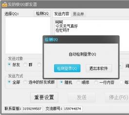 发的快QQ群发器 V1 破解版