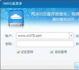 360云盘同步版 V1.9.5.1391 官方版