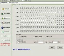 易达学生小孩上网管理软件 V32.6.9 绿色版
