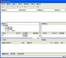 filezilla下载_filezilla中文版V3.9.0下载