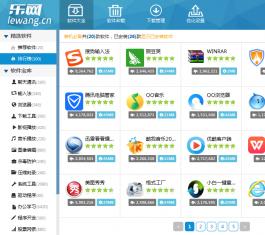 乐网软件管家 V2.0 官方版