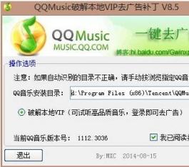 qq音乐破解版补丁_QQMusic破解本地VIP补丁制作器下载