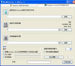 WinNTSetup(系统安装器) V3.6.1 官方正式版