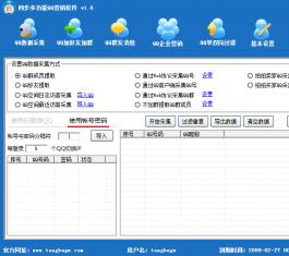 同步多功能QQ营销软件 V1.6 官方版