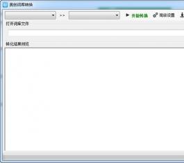 奥创词库转换 V1.0 绿色版