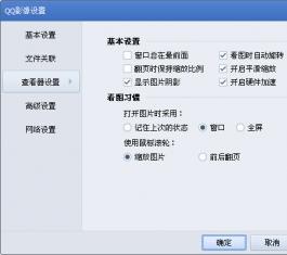 QQ影像 V3.0.890.400 官方版