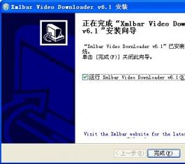 稞麦综合视频站下载器(xmlbar) V9.2 官方版