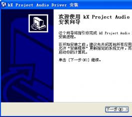 创新5.1声卡驱动 V5.1 安装版