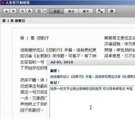 epub阅读器 V9.0.1131 绿色中文版