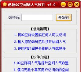 迅捷QQ空间刷人气软件 V3.0 绿色版