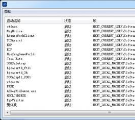 开机启动管理器 V1.0 绿色版