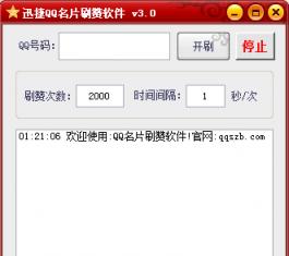 迅捷QQ名片刷赞软件免费版下载_迅捷QQ名片刷赞软件V3.0下载