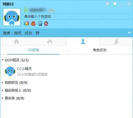 网易CC语音 V3.18.6 官方版