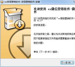 EZ微信营销软件 V6.5 中文版