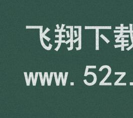 微润小黑板 V1.1012 官方版