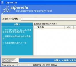 Ziperello(zip密码破解工具) V2.1 汉化版 绿色
