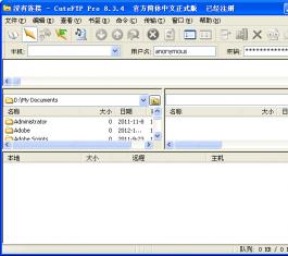 cute FTP V9.0.5.0007 官方版