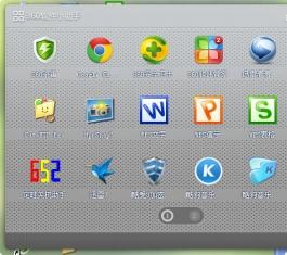 360软件小助手 V3.1.0 绿色版