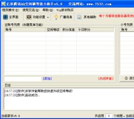 QQ空间刷等级小助手_亿家QQ空间刷等级小助手V13.6下载