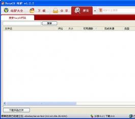 电驴 V1.2.2 官方版