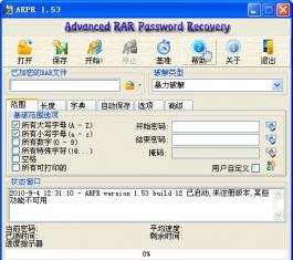 arpr软件 V1.53 免费破解版