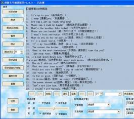 创新文字朗读精灵 V1.3.5 共享版