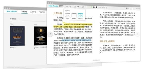 NeatReader(ePub阅读器)V3.2.1官方版